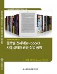 [글로벌 전자책(e-book) 시장 실태와 관련 산업 동향] 표지