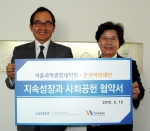 서울과학종합대학원 윤은기 총장과 한국여성재단 조형 이사장