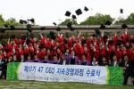 서울과학종합대학원 4T CEO 지속경영과정 10기 수료식에서 학사모를 던지고 있는 CEO들