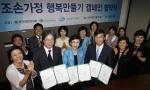 한국화이자제약-한국여자의사회-어린이재단, '조손가정 행복만들기' 협약