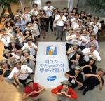 '조손가정'의 아동을 후원하는 '화이자 꿈꾸는 봉사단'에 참여한 한국화이자제약 임직원 자원봉사자들이 21일 한국화이자제약 본사에서 발족식을 갖고, 기념촬영을 하고 있다.