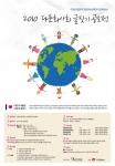 한국여성재단, '2010 다문화사회 글짓기 공모전 시상식' 개최