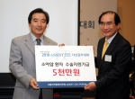 aSSIST CEO FORUM 회장 양재열 대표와 서울대 의대병원 소아청소년과 노정일 교수가 '소아암 환자 수술지원기금' 전달식을 갖고 있다.