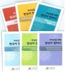 국립국어원, 휴대용 기초 한국어 회화 소책자 발간
