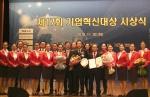 코레일관광개발, 제17회 기업혁신대상 '지식경제부장관상' 수상