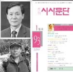 월간 시사문단 2011년 1월호 신인상 발표