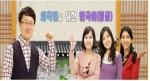 국립국어원, EBS와 '외국인을 위한 한국어(중급)' 방송