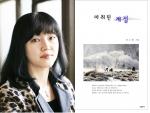 상처를 새살 돋게하는 전소영 시인 '마취된 계절' 출간
