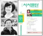 종합중앙문예지 월간 시사문단 5월호 신인상 발표