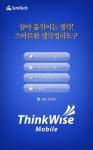심테크시스템, 'ThinkWise Mobile' 어플 출시