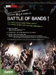 지포, 아마추어 락 밴드 라이브 경연대회 개최
