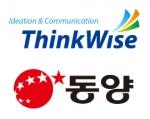 동양그룹 ThinkWise 협업솔루션 도입