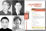 월간 시사문단 특집 통권 100호 8월호 신인상 발표