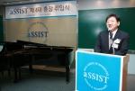 aSSIST 이남식 총장이 취임사를 하고 있다
