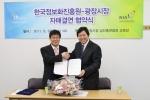 한국정보화진흥원, 전통시장 활성화를 위한 자매결연 체결