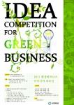 에코와이즈, '환경비즈니스 아이디어 공모전' 개최