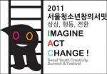2011 서울청소년창의서밋 로고