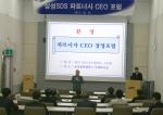 삼성SDS, 제4회 파트너사 CEO포럼 개최