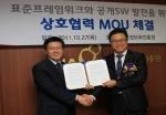 한국정보화진흥원, 표준프레임워크 전문인력 양성 MOU 체결