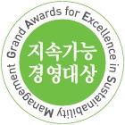 지식경제부, 중소기업청 주최 제6회 지속가능경영대상 시상식 개최