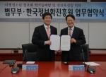 한국정보화진흥원-법무부, 업무협약 체결