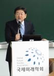 제6회 국제미래학회 학술포럼 개회사를 하고 있는 서울과학종합대학원 이남식 총장