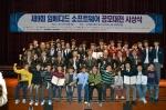 제9회 임베디드SW공모대전 시상식 개최