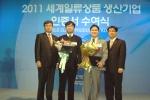 지식경제부가 선정한 2011 세계 일류상품 인증서를 수여받은 샘표 임직원