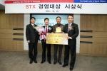 21일 STX남산타워에서 열린 '2011 STX경영대상' 시상식에서 강덕수 STX그룹 회장이 대상 수상자에게 상패와 상금을 수여하고 있다. 사진 속 인물은 이찬우 STX중공업 사장
