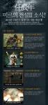 위메이드 엔터테인먼트(대표 박관호)가 개발, 서비스하고 있는 무협 MMORPG <미르의 전설3>(www.mir3.co.kr) 는 2012년 1분기에 선보일 대규모 업데이