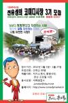 2012 전유성의 코미디시장, 3기 단원 모집