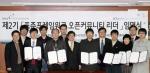 제2기 표준프레임워크 오픈커뮤니티 제2기 리더 임명식에 참석한 김성태 한국정보화진흥원장과 리더들