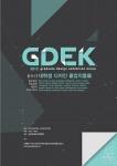 2012 GDEK 포스터