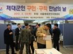 서울제대군인지원센터 주관, 한국HR서비스산업협회 후원으로 '제대군인 구인구직 만남의 장'이 방배웨딩문화원에서 2월 23일 오후 2시에 개최됐다.