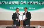 하나은행은 28일 오후 대치동 한국LP가스공업협회 대회의실에서 한국LP가스공업협회와 상생지원 협약을 체결하고, 앞으로 회원들에게 다양한 맞춤형 금융 서비스를 제공하기로 했다.(왼쪽