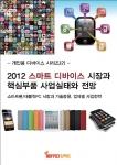 임팩트는 시장보고서 '2012 스마트 디바이스 시장과 핵심부품 사업실태와 전망-스마트폰/태블릿PC 시장과 기술동향, 업체별 사업전략'을 발간하였다.