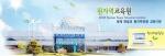 친환경에너지 기업인 한국수력원자력의 원자력교육원