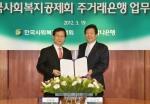 하나은행은 19일 오후 을지로 하나은행 본점 대회의실에서 한국사회복지공제회와 포괄적 업무제휴를 맺고, 사회복지관련 업무 종사자들을 위한 특화된 금융서비스 제공 및 사회복지 종사자의
