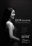 피아니스트 김도희 피아노 독주회 공연 포스터