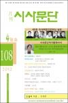 월간시사문단2012년4월호표지