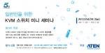 에이텐코리아, 지사 설립 5주년 기념 미니세미나 개최
