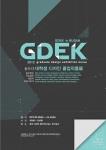 2012 부산 GDEK 홍보 포스터