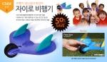 비전샵이 미국 장난감 전문회사 '플레이비전(PlayVisions)'사의 2011년 대박 히트 상품 '자이로 비행기(Flyro Gyro Plane)'를 2012년 4월 24일 국내