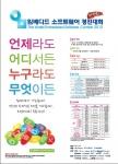 제10회 임베디드 소프트웨어 경진대회 개막