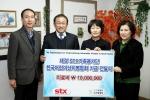 STX가족봉사단이 희귀난치성질환 아동을 위한 수술과 재활치료 후원금 1천만원을 한국어린이난치병협회에 기부했다. 후원금은 지난 달 STX가족봉사단이 STX남산타워에서 진행한 난치병아