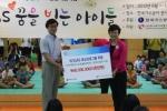 한국가스공사와 함께하는 놀토문화활동지원 전달식
