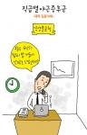 샘표 질러 직급별 야근 증후군 칼퇴 웹툰의 한 장면