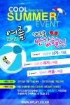 대한민국 성인용품의 중심 '에이치플레이'에서 오는 7월 15일부터 8월 15일까지 한달간 '2012 에이치플레이 쿨 썸머 페스티발' 이름으로 특별 이벤트 프로모션을 실시한다. 이번