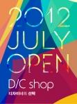 디자인 네트워크 디노마드가 디자인 제품을 한정수량으로 할인 판매하는 디자인 소셜커머스 'D/C Shop'을 오픈한다.