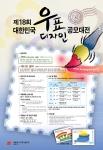 대한민국 우표 디자인 공모전 포스터
